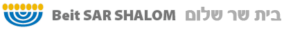 beit-sar-shalom-logo